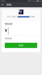 WeChatPay支払い金額入力画面