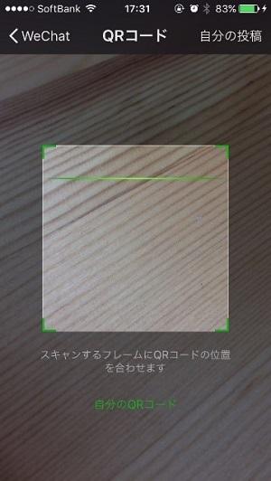 QRコードのスキャン(WeChat)2