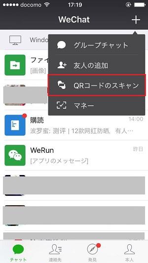 QRコードのスキャン(WeChat)1