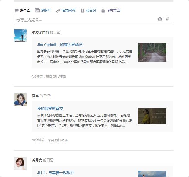キャプチャ画像:Doubanのタイムライン