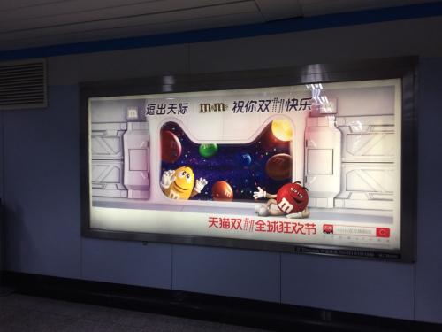 上海の地下鉄駅構内のダブルイレブンの広告(Tmall)