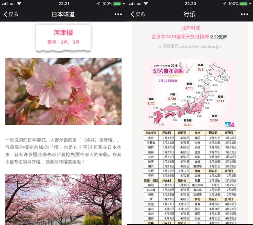 「桜が見たい」の口コミキャプチャ1