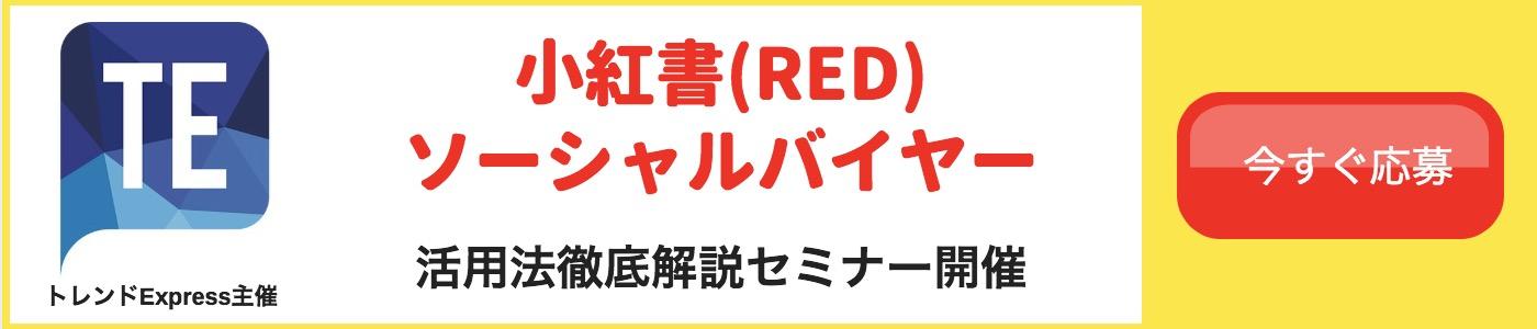 【トレンドExpress主催】小紅書(RED)&ソーシャルバイヤー活用法徹底解説セミナー開催